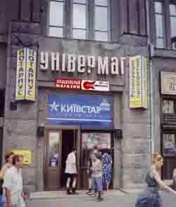 фото на советской харьков детский мир
