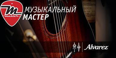 Поступление гитар от компании Alvarez!