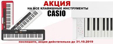 Большая акция на все клавишные инструменты Casio до 31.10.2019!!!