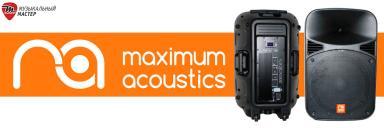 Новинки в нашем ассортименте акустические системы Maximum Acoustics.