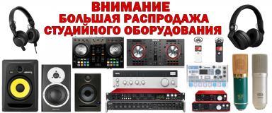 Такое возможно только у нас!  Большущая распродажа студийного оборудования в магазине Музыкальный Мастер!