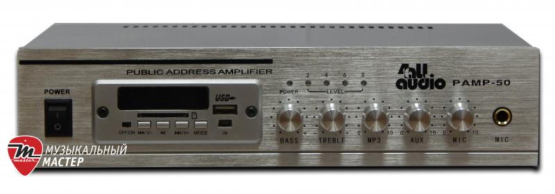 PAMP-50 / Трансляционные 100V усилители, Музыкальный Мастер
