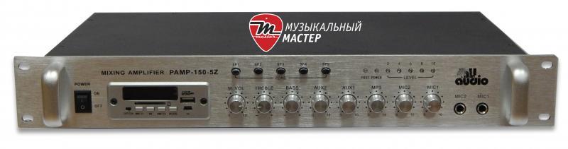 PAMP-150-5Z / Трансляционные 100V усилители, Музыкальный Мастер