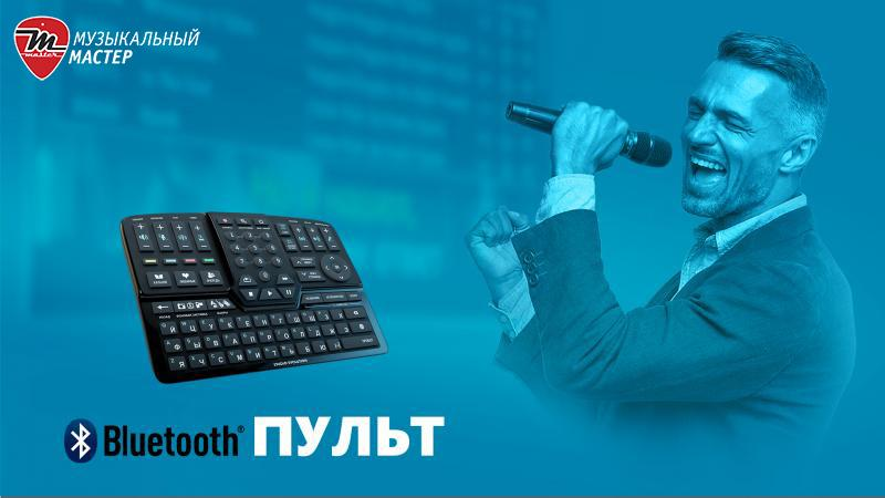 EVOBOX  Plus Караоке-система для дома  / 08 Караоке, Музыкальный Мастер