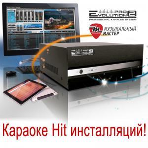 Pro2 караоке Hit инсталляций! / 08 Караоке, Музыкальный Мастер